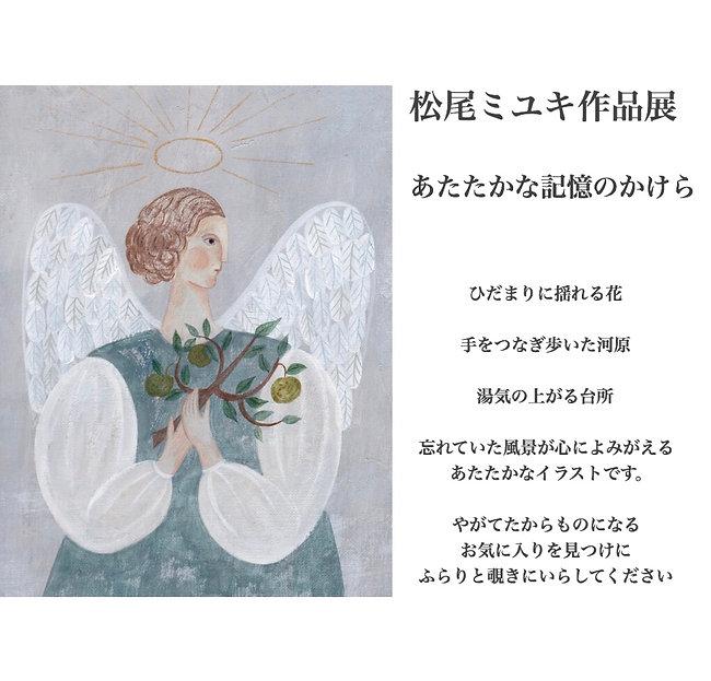 matsuomiyukipop.jpg