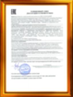 """декларация о соответствии на натуральный квас компании """"Ярослав Мудрый"""""""