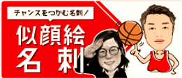 banner_meishi_edited.png