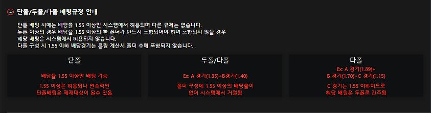 이기자벳 스포츠 배팅규정안내(단폴,두폴,다폴).png
