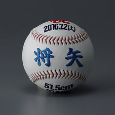 硬式野球ボール 記念 刺繍