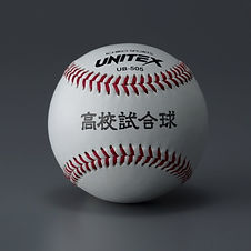 硬式野球ボール高校試合球 UB-505