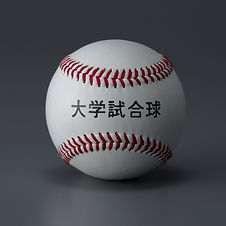 硬式野球ボール大学試合球 UB-200