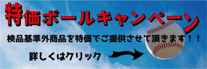 特価ボールキャンペーン-バナ.jpg