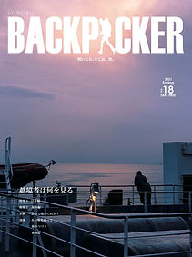 BACKPACKER_v18_1.jpg