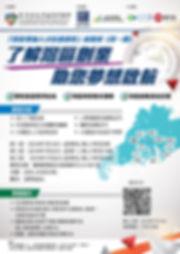 海報V2_「灣區領袖人才培訓課程」前贍班(第一期).jpg