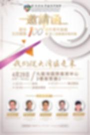 e-poster邀请函.jpg