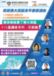 1117 元朗講座poster.jpg