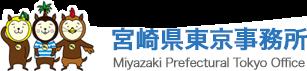 宮崎県東京事務所