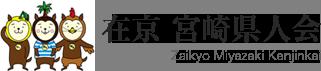 在京 宮崎県人会