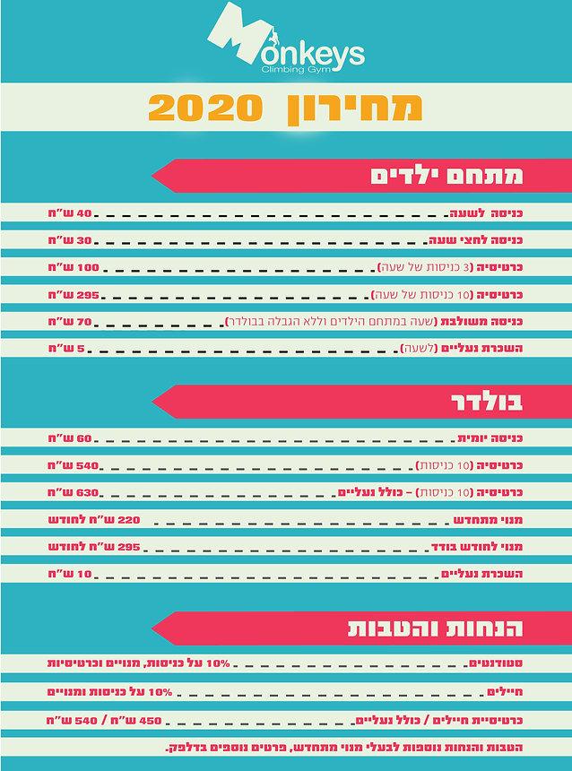מחירון 2020.jpg