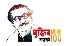 Webinar to Commemorate the Birth Centenary of Bangabandhu Sheikh Mujibur Rahman