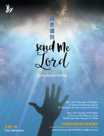請差遣我 Send me Lord