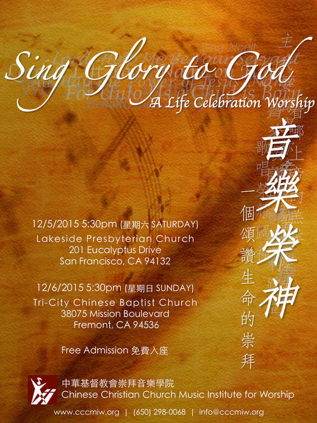音樂榮神 Sing Glory to God