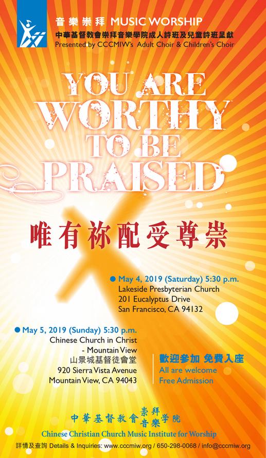 唯有祢配受尊崇 You are Worthy to be Praised