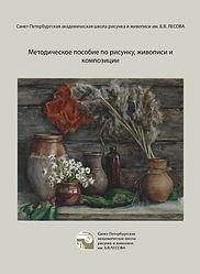 Методическое пособие по рисунку, живописи и композиции. Школа Лесова