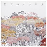 須藤由希子画集 Yukiko Suto 2003 - 2014