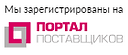 сайт поставщиков.png
