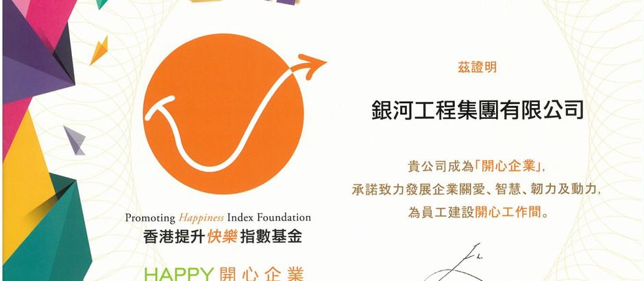 【銀河工程集團】今年再度獲香港提升快樂基金會頒發「開心工作間」證書