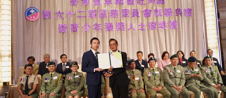銀河工程集團 主席丁天佑先生 出席香港童軍總會旺角區第62屆區務委員會就職典禮