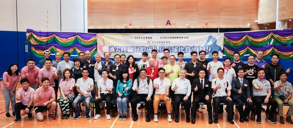 銀河消防集團主席 丁天佑先生 於大角咀體育館出席油尖旺區分齡成人乒乓球比賽2019