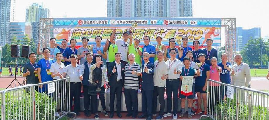 銀河消防集團主席 丁天佑先生 出席油尖旺區分齡田徑比賽2019