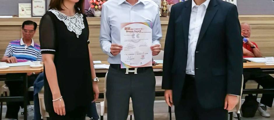 銀河消防集團主席 丁天佑先生 於旺角街坊會出席旺角街坊會第25屆第28次理監事聯席會議