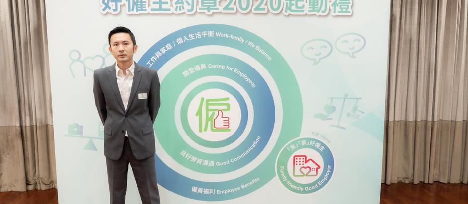 銀河工程集團 主席丁天佑先生 於尖沙咀香港基督教青年會出席好僱主約章2020起動禮