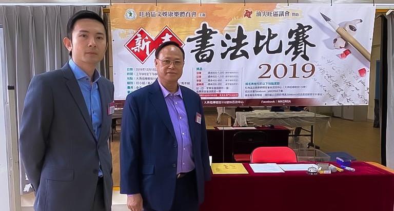銀河工程集團 主席丁天佑先生 出席由旺角區文娛康樂體育會主辦新春書法比賽2019