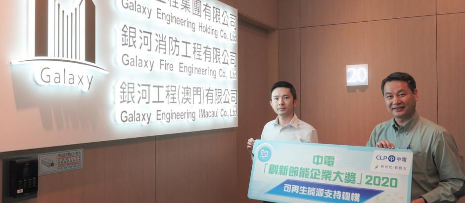 【銀 河 工 程 集 團】十分榮幸較早前入選中華電力有限公司「創新節能企業大獎」2020 - 可再生能源支持機構。