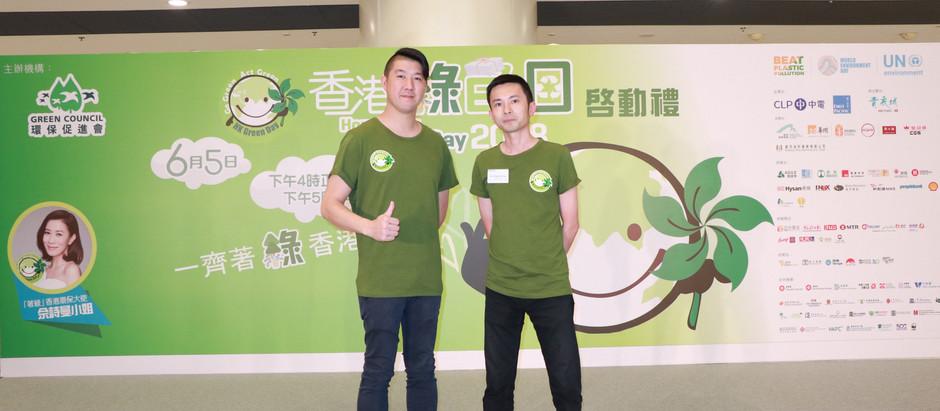 銀河消防集團贊助支持由環保促進會主辦「香港綠色日2018」,並於青衣城出席「香港綠色日2018啟動禮」