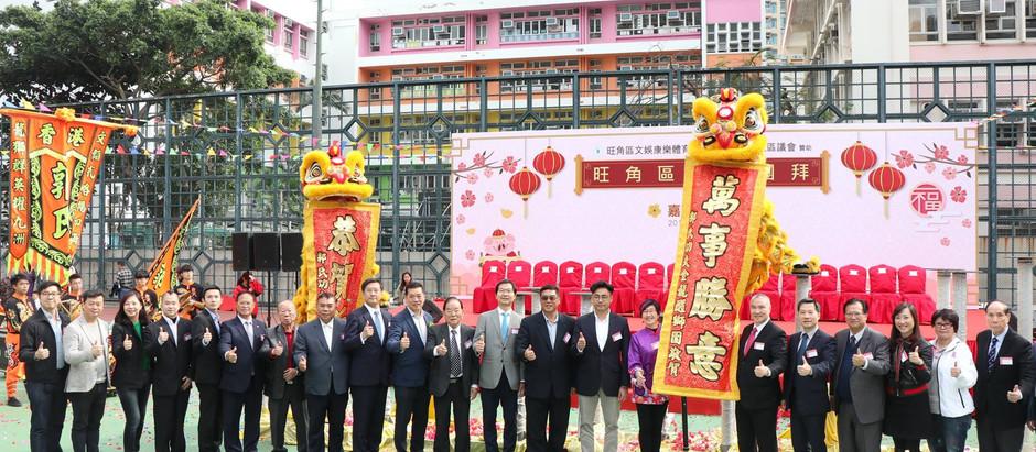 銀河消防集團主席 丁天佑先生 於晏架街遊樂場出席「旺角區新春團拜」