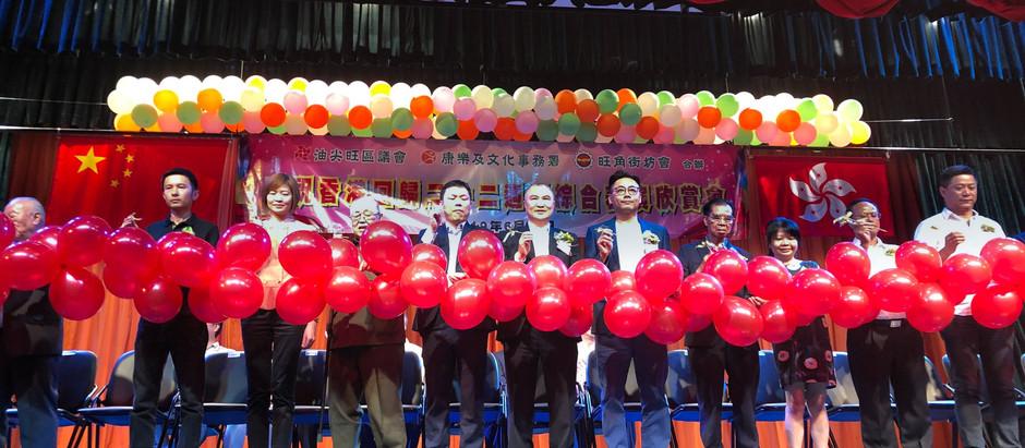 銀河消防集團主席 丁天佑先生 於旺角街坊會出席由油尖旺區議會、康樂及文化事務署及旺角街坊會合辦綜合欣賞會