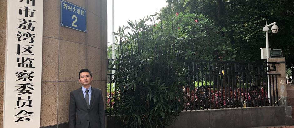 銀河消防集團主席 丁天佑先生 出席廣州市荔灣區僑界青年聯合會第三次會員大會