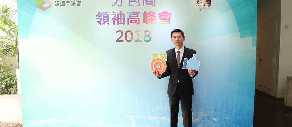 銀河消防集團主席 丁天佑先生 於零碳天地出席「分包商領袖高峰會2018」