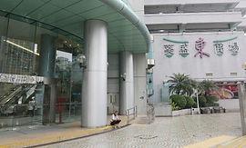 葵盛東商場