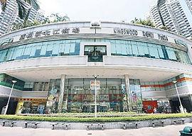 新北江商場一期