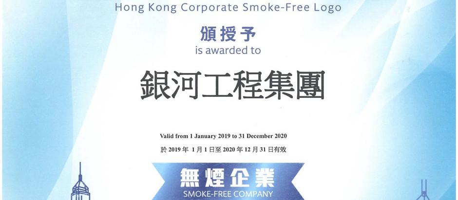 【銀 河 工 程 集 團】今年參與由九龍樂善堂主辦「愛 ‧ 無煙」計劃