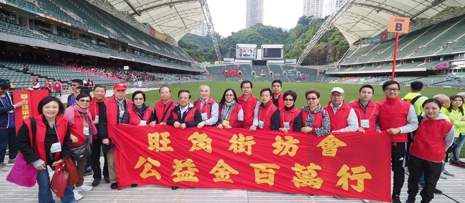 銀河工程集團 主席丁天佑先生 於香港大球場一同代表旺角街坊會參與港島、九龍區公益金百萬行