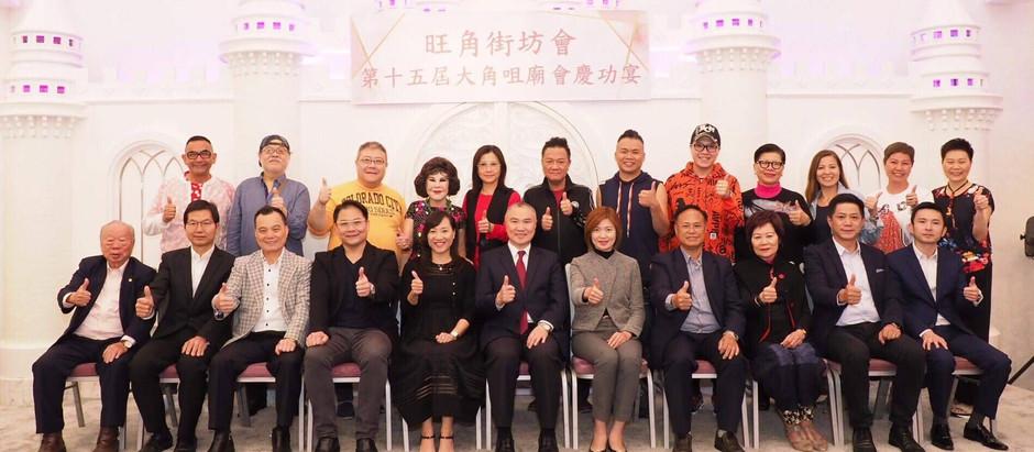銀河消防集團主席 丁天佑先生 出席旺角街坊會「第十五屆大角咀廟會」慶功宴