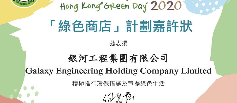 【銀河工程集團】今年再度獲環保促進會頒發香港綠色日「綠色商店」計劃嘉許狀。
