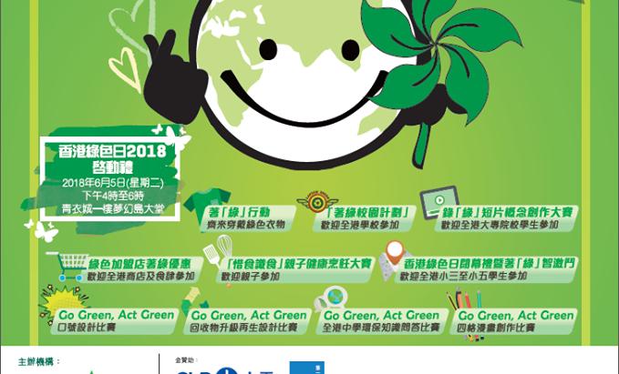 銀河消防集團贊助「香港綠色日2018」,並將於05-Jun-2018出席「香港綠色日2018啟動禮」