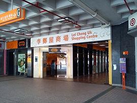 李鄭屋商場