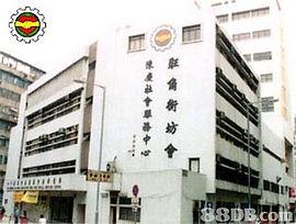 旺角街坊會陳慶社會服務中心