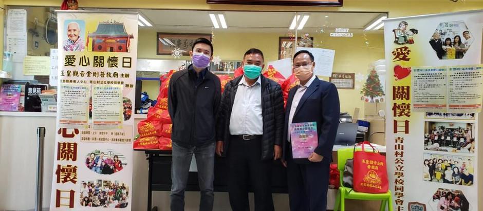 【銀 河 工 程 集 團】主席丁天佑先生 參與贊助彩雲邨愛心關懷日,並協助派發物資福袋。