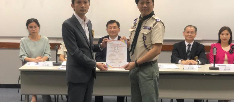 銀河消防集團主席 丁天佑先生 於香港童軍中心出席香港童軍旺角區會第61屆區務委員會周年會議。