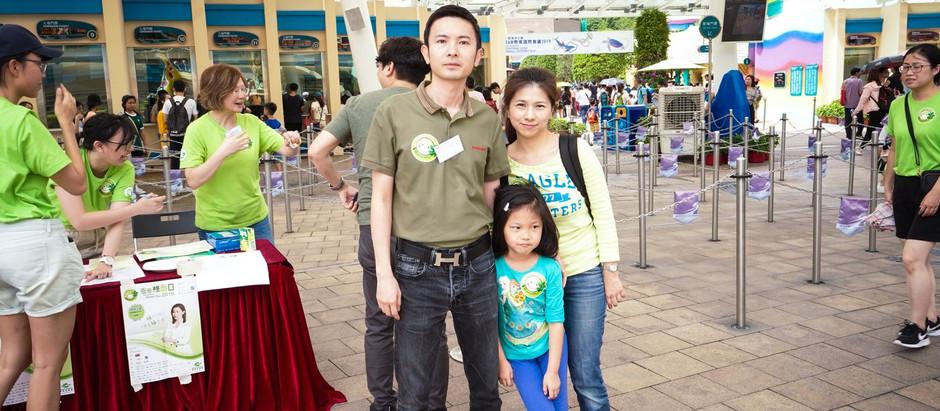 銀河消防集團主席 丁天佑先生、夫人及千金 於海洋公園出席「香港綠色日2019」閉幕禮