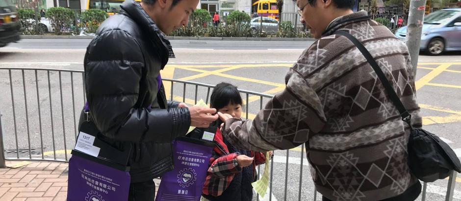 銀河消防集團參加旺角街坊會陳慶社會服務中心賣旗日義工