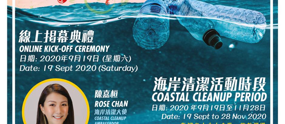 【銀河工程集團】已參與ICCHK的「Sea the Change 承諾」,為潔淨和健康的海洋出一份力