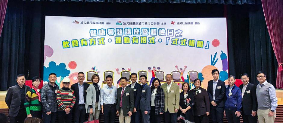銀河工程集團 主席丁天佑先生 於尖沙咀街坊福利會會堂參與健康專題講座暨體檢日